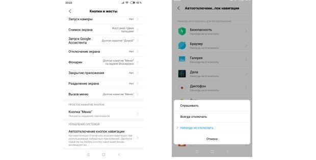 отключение сенсорных клавиш на Xiaomi