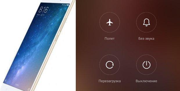 перезагрузка Xiaomi Redmi