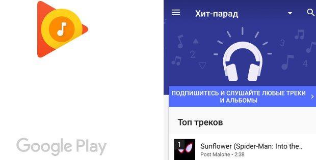 музыка через google play на Xiaomi