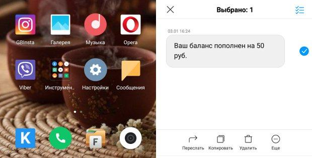 удаление смс на Xiaomi Redmi