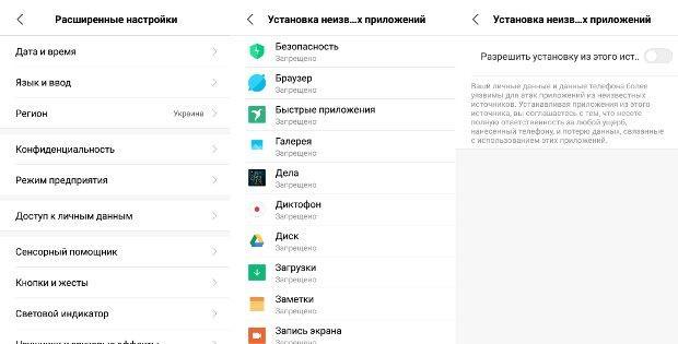 установка разрешения установки приложений из неизвестных источников на Xiaomi