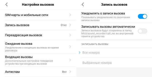 активация записи звонков на Xiaomi