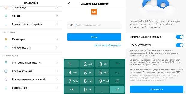 регистрация Mi аккаунта на Xiaomi