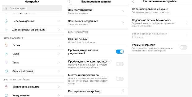 отключение режима «В кармане» на Xiaomi Redmi