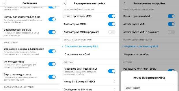 введение номера SMS центра (SMSC)
