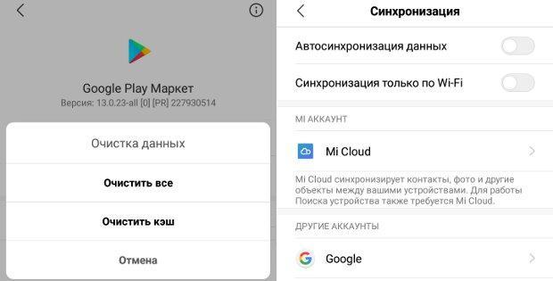 очистка кеша и удаление гугл аккаунта на Xiaomi