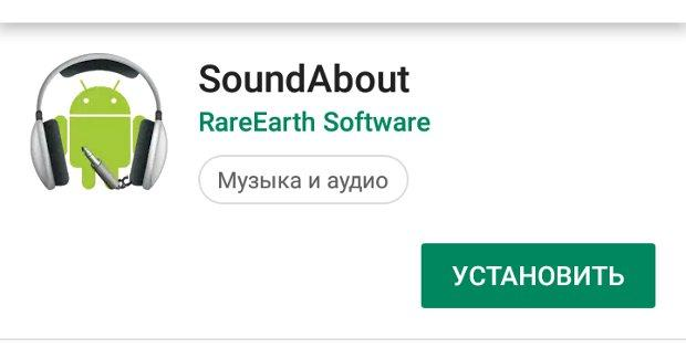 SoundAbout в play markete