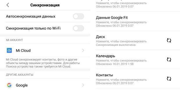 синхронизация гугл аккаунтов на Xiaomi