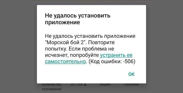 Код ошибки 506 в Google Play Market