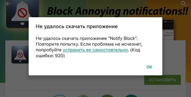 Код ошибки 920 в Google Play Market