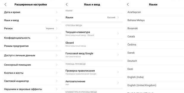 выбор языка на Xiaomi