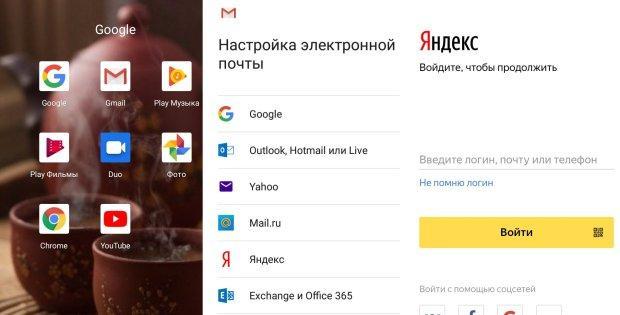 Настройка почты Google на Xiaomi Redmi
