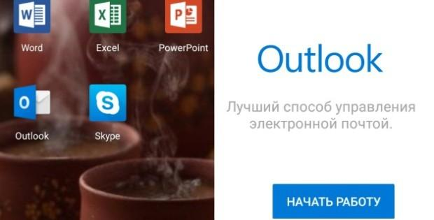 Настройка Outlook на Xiaomi Redmi