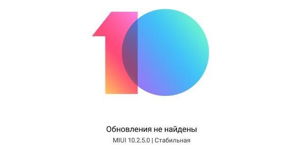 MIUI 10 заставка
