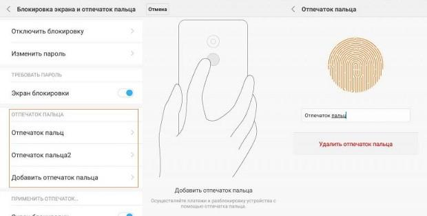 удаление отпечатка на Xiaomi