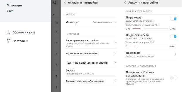 Kak otklyuchit rekomendatsii na Xiaomi6 - Как отключить рекомендации на Xiaomi Redmi?