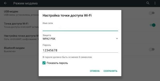 настройка раздачи интернета на Huawei