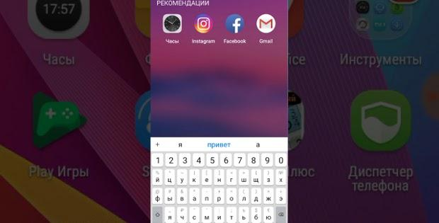 клавиатура на смартфоне Huawei