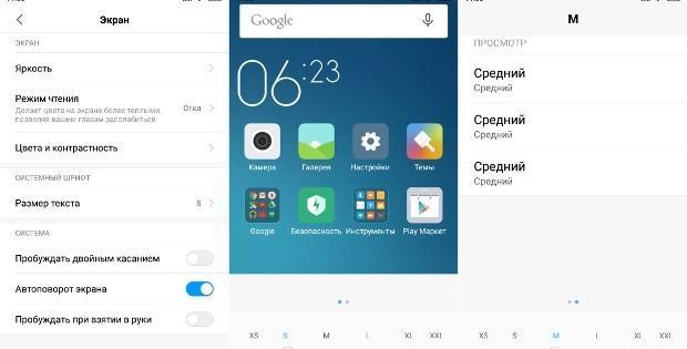 увеличение шрифта на Xiaomi