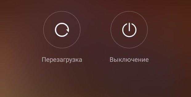 меню выключения Xiaomi Redmi