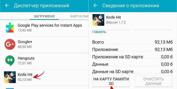 перенос приложения на Huawei на SD карту