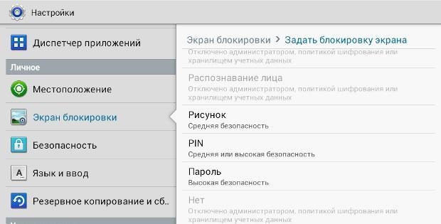 меню Блокировка экрана и пароли на Huawei