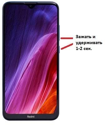 screen xiaomi resmi 8 1 - 4 способа сделать скриншот экрана на Xiaomi Redmi 8 и Note 8