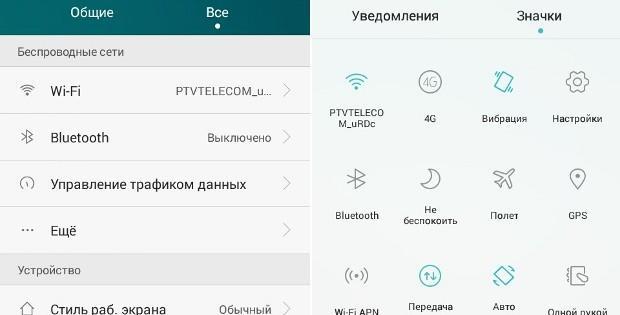 Запуск Bluetooth на смартфоне