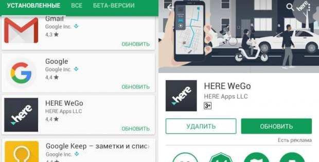 удаление приложения Meizu через Play Маркет