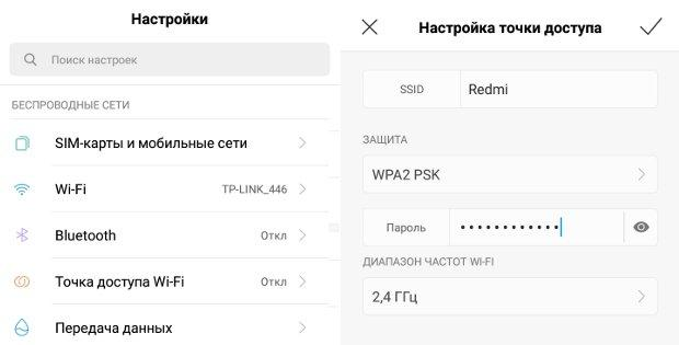настройка точки доступа на Xiaomi Redmi