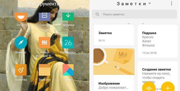 просмотр скрытых заметок на Xiaomi Redmi