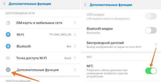 настройка бесконтактной оплаты на Xiaomi