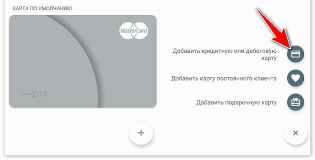 добавление карты для бесконтактной оплаты