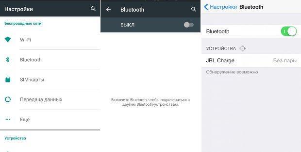 подключение колонок по Bluetooth