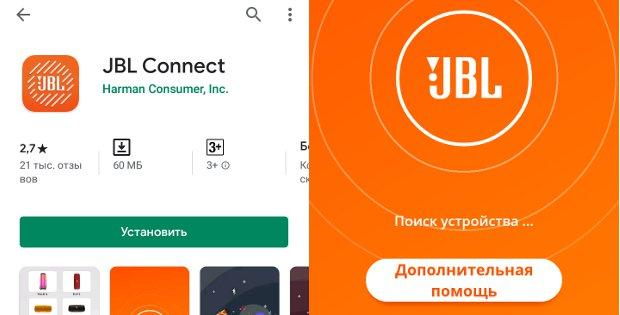 установка программы JBL Connect