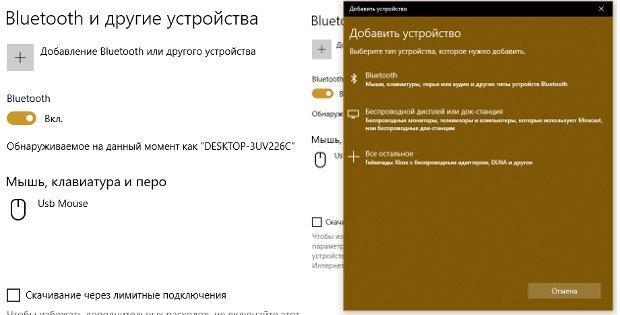 подключение колонок по Bluetooth к компьютеру