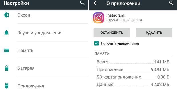 удаление Instagram через приложения