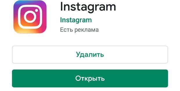 удаление Instagram через Плей Маркет