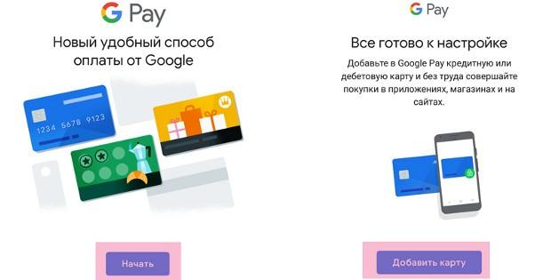 добавыление карты в Google Pay