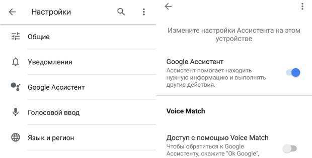 деактивация гугл ассистента