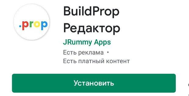 BuildProp Редактор