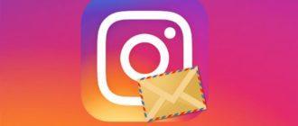 значок Instagram и письма