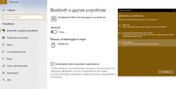 подключение наушников по Bluetooth к ноутбуку