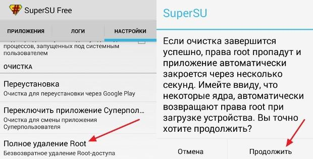 приложение SuperSU