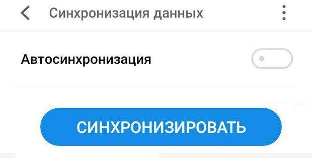 синхронизация в телефоне Meizu
