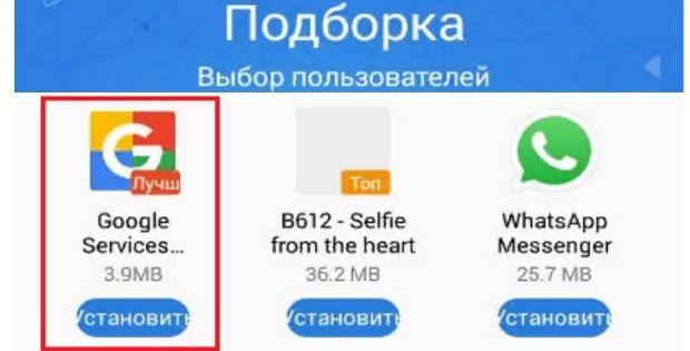установка гугл сервисов