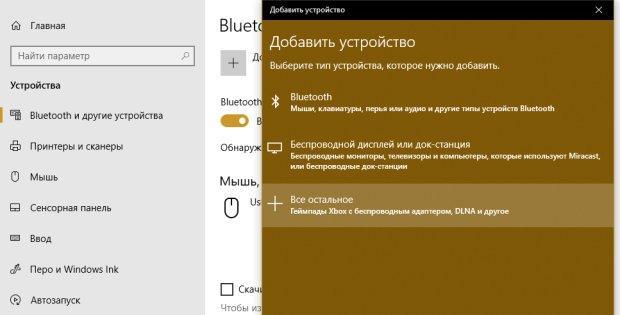 подключение наушников по Bluetooth к компьютеру