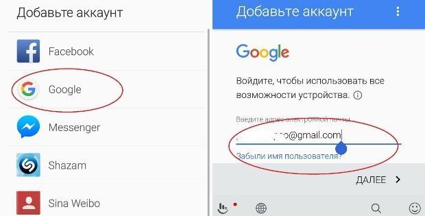 вход в аккаунт Google на Meizu