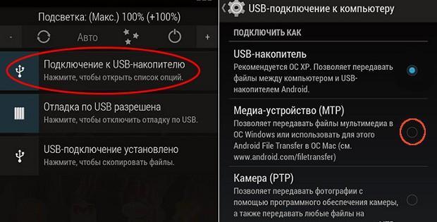 выбор варианта подключения смартфона к ПК