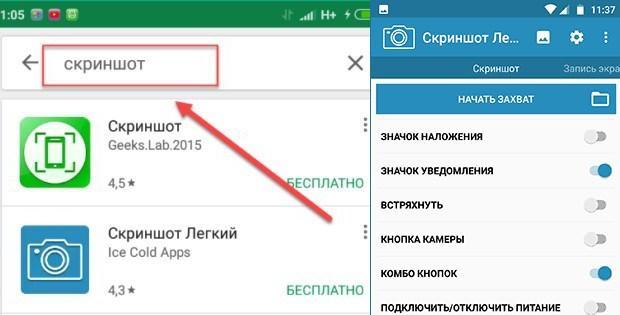 приложения для скриншотов